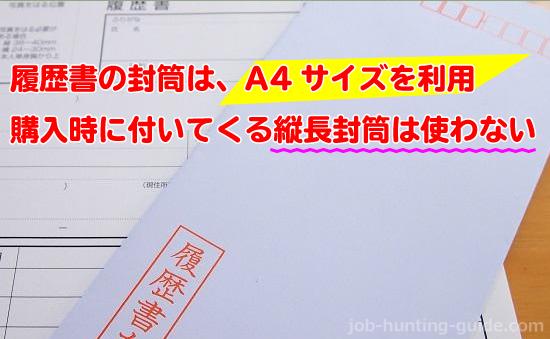 履歴書を入れる封筒のサイズ