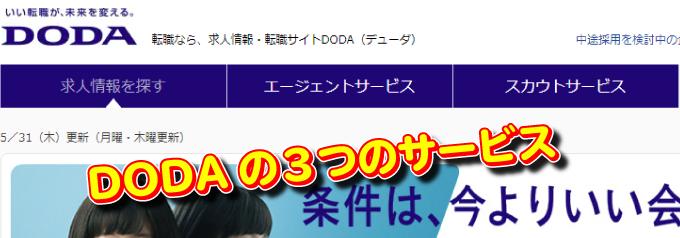 dodaの転職サイト