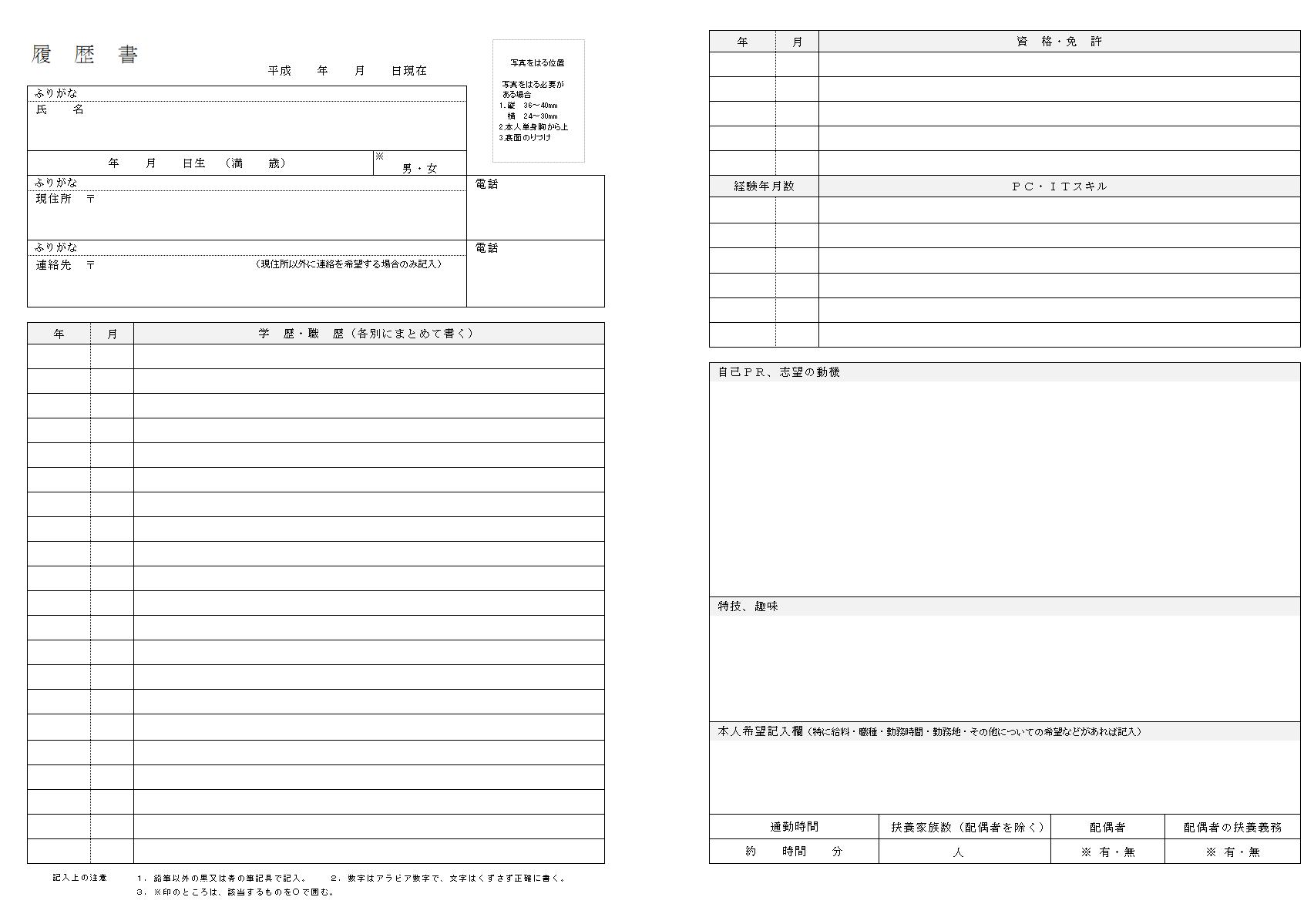 PCスキル欄を拡張した履歴書テンプレート