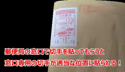 切手の貼る位置
