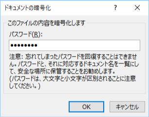 エクセルパスワードロック手順4