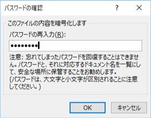エクセルパスワードロック手順5