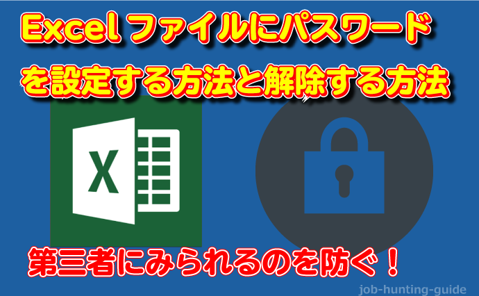 エクセルファイルにパスワードロックを設定する方法