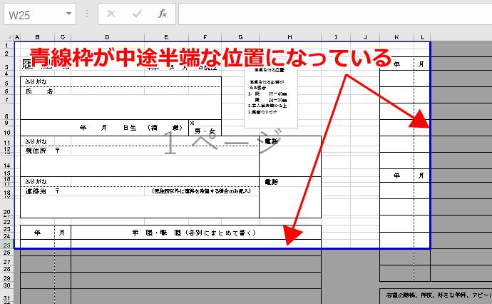 エクセルの印刷範囲設定
