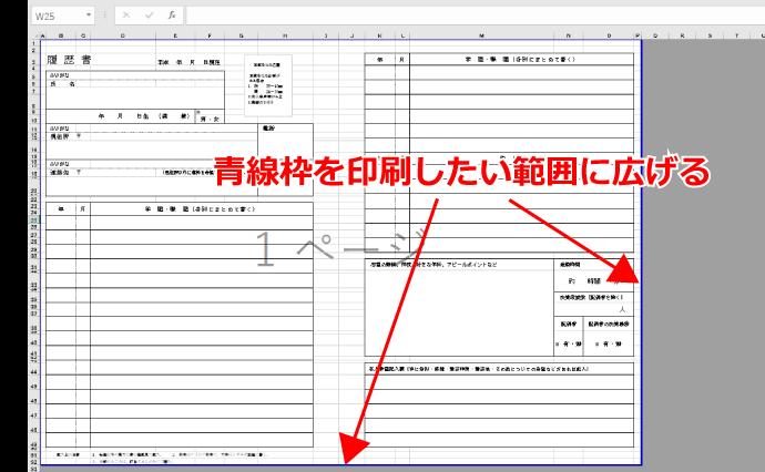 エクセルの印刷範囲を変更