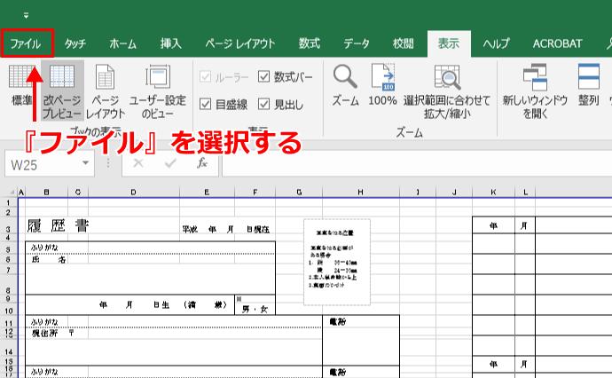 エクセルの印刷範囲設定の確認