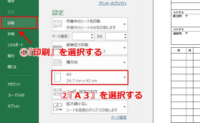 エクセルの印刷サイズ設定