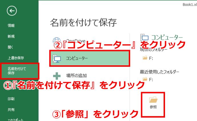 エクセル2013パスワードロック手順2