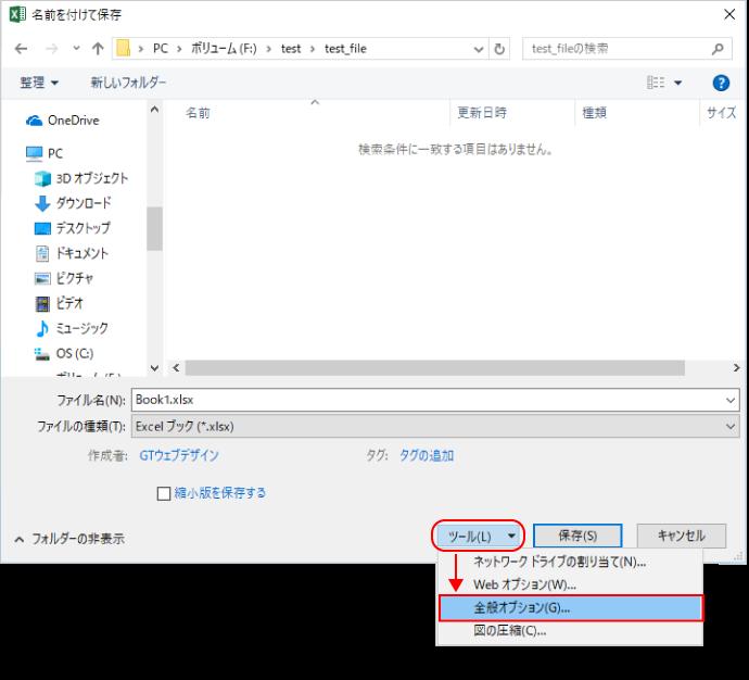 エクセル2013パスワードロック手順3