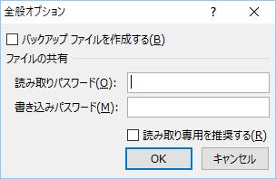 エクセル2013パスワードロック手順4