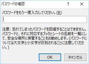 エクセル2013パスワードロック手順5