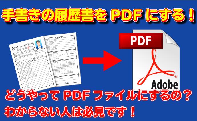 手書きの履歴書をPDFにする方法