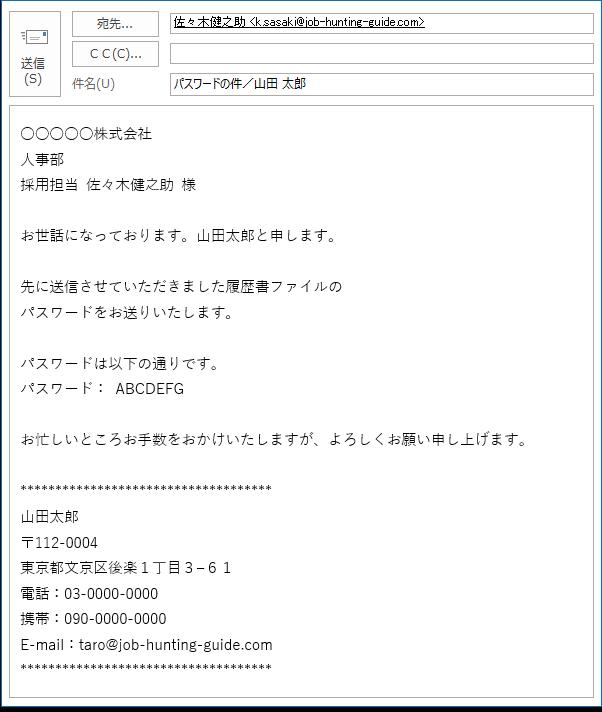 履歴書送付メールのサンプル