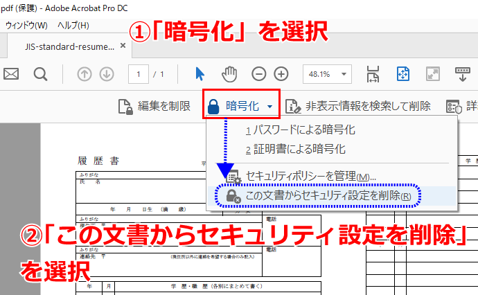PDFファイルのパスワード設定解除方法