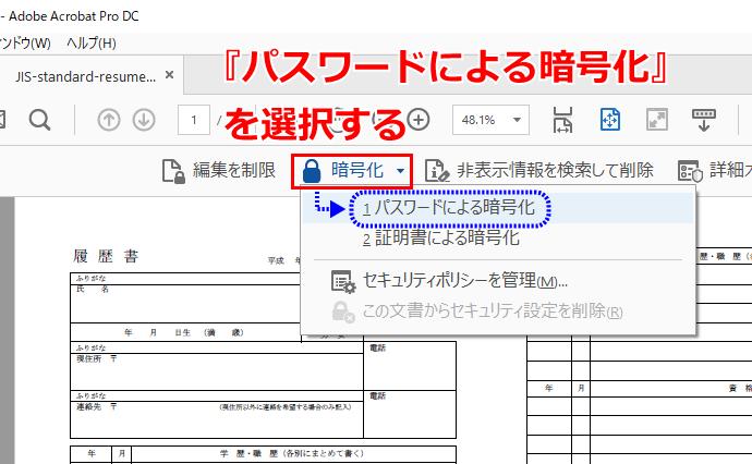 PDFファイルのパスワード設定手順4