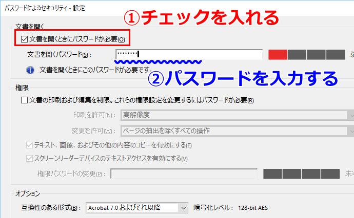 pdf 保存 開く 設定