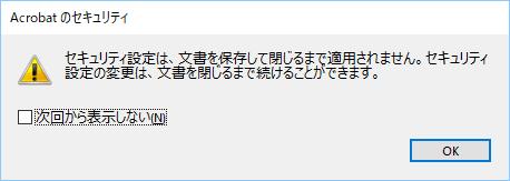 PDFファイルのパスワード設定手順8