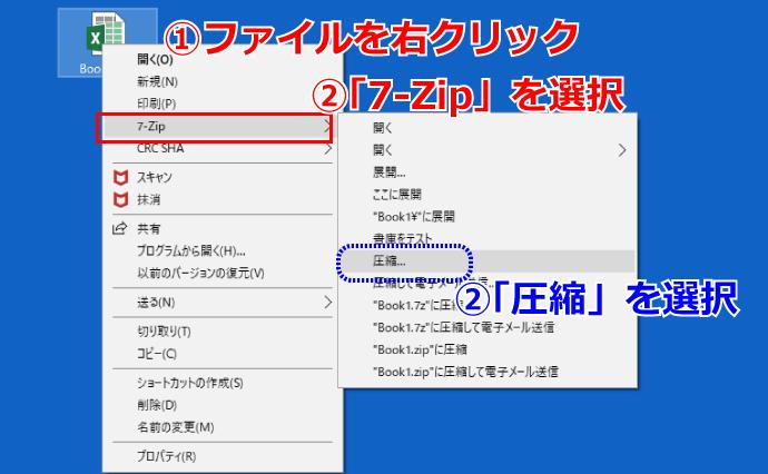 PDFファイルのパスワード設定手順9
