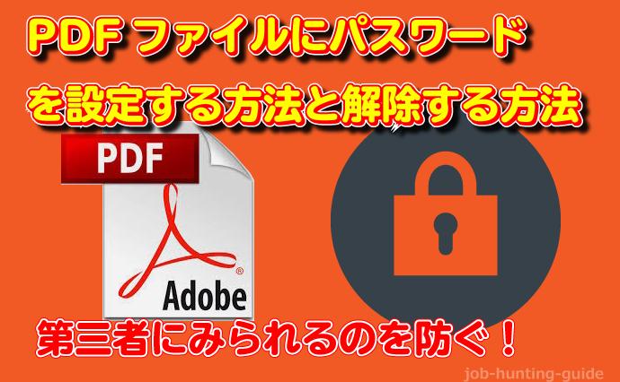 PDFファイルにパスワードロックをかける方法