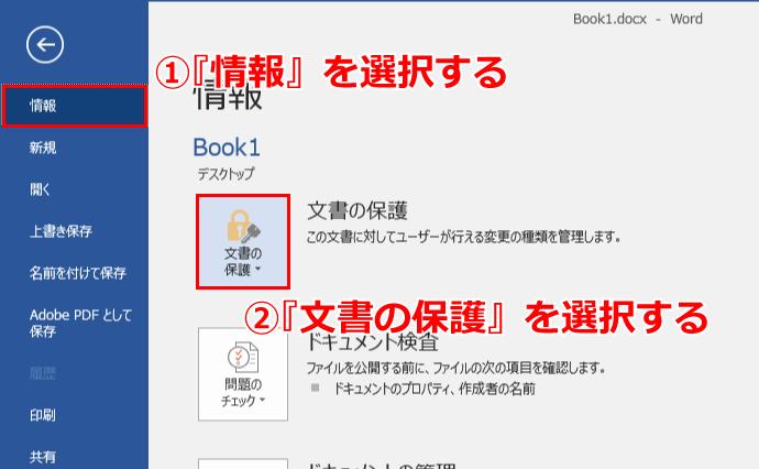 ワードファイルのパスワード設定手順2
