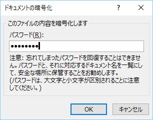 ワードファイルのパスワード設定手順4