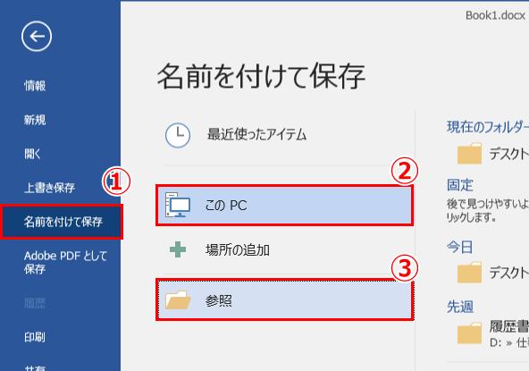 ワードファイルのパスワード設定手順6