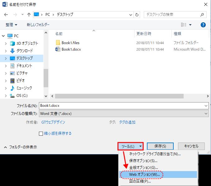 ワードファイルのパスワード設定手順7