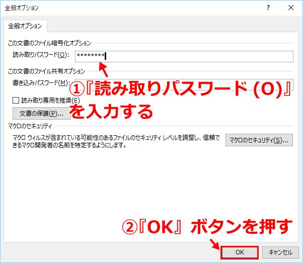 ワードファイルのパスワード設定手順8