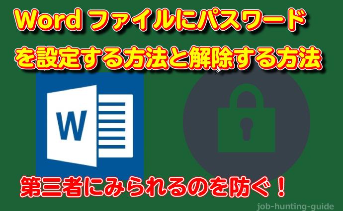 ワードファイルにパスワードを設定する方法