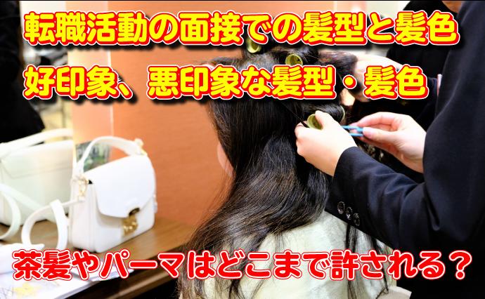 転職活動中の髪型と髪色