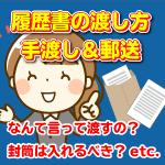 履歴書・職務経歴書の正しい渡し方【手渡し&郵送】