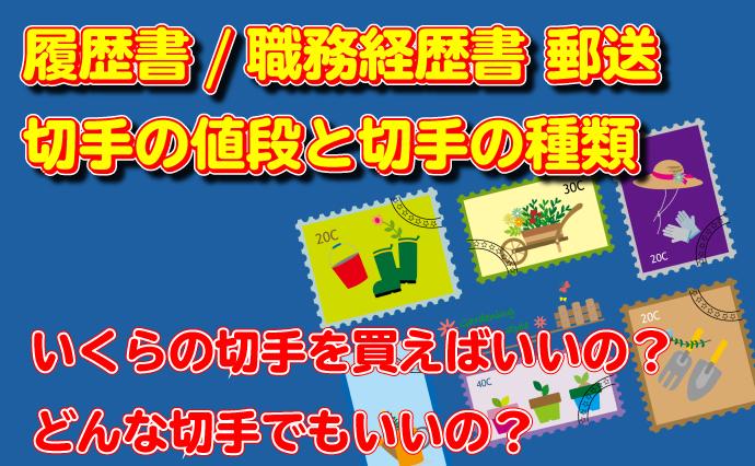 履歴書に貼る切手の値段と種類