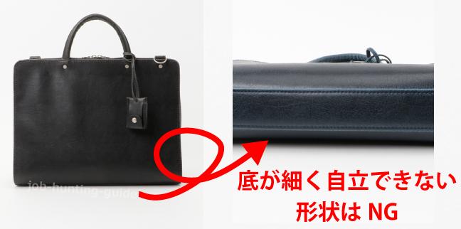 鞄の底の形状