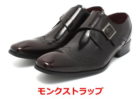 モンクストラップの革靴