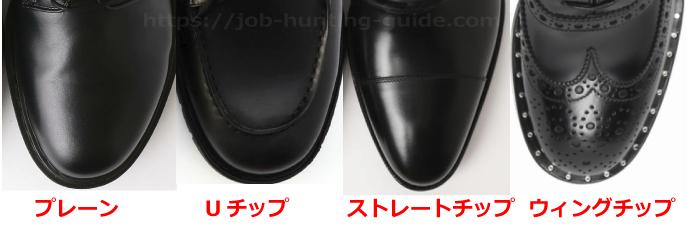革靴のつま先のデザイン