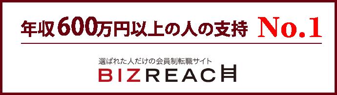 転職サイトbizreachの特徴
