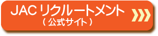 JACリクルートメント公式サイト