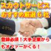 転職サイトのスカウト登録 ~絶対登録すべきおすすめ5社を紹介!~