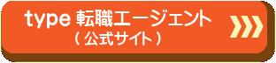 type公式サイト