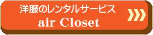 エアークロゼット公式サイト
