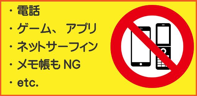 スマートフォンの使用禁止