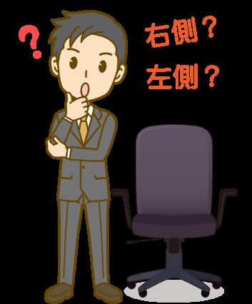 面接での椅子の横の立ち位置