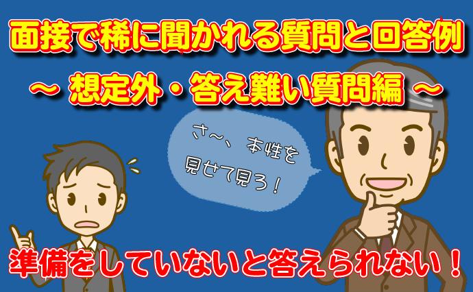 面接質問~想定外・答え難い質問編~
