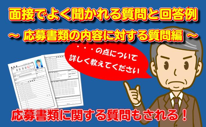 面接質問~応募書類の内容編~