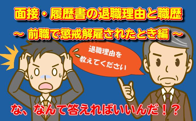 退職理由~懲戒解雇~