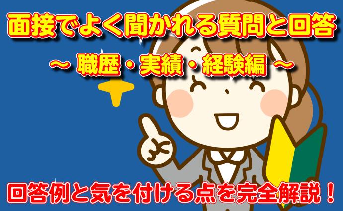 面接質問 職歴・実績・経験編