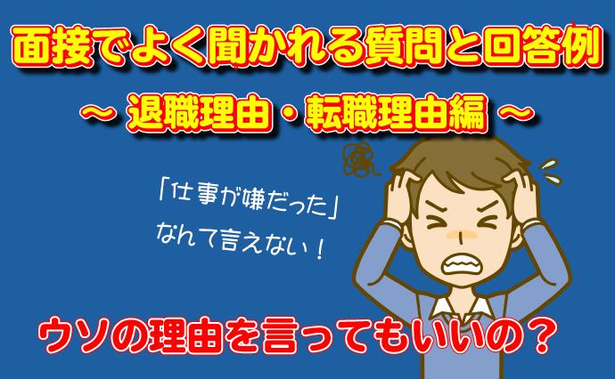 面接質問~転職理湯と退職理由編~