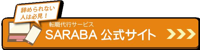 退職代行SARABA公式サイト