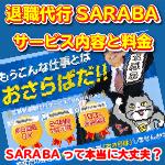 退職代行『SARABA』のサービス内容と料金 ~引継ぎなしで翌日退職~