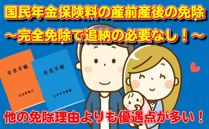 国民年金保険料の産前産後の免除